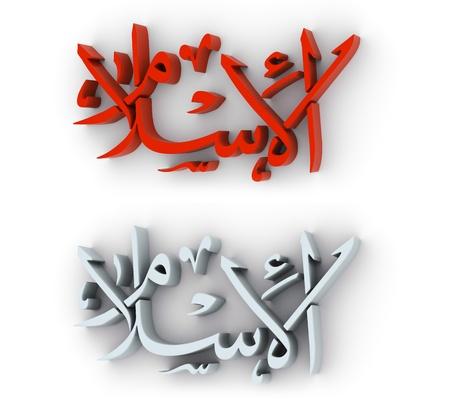 arabische letters: 3D render van Arabische woord islam Hi Res makkelijk te gebruiken in het ontwerp