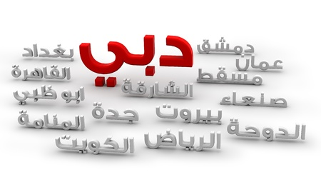 3d arabic words of the cities -capitols of the arab world - with focus on Dubai photo