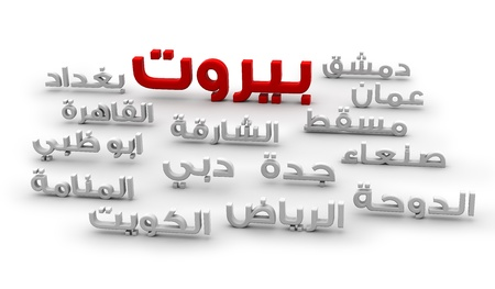 beirut lebanon: 3d arabic words of the cities -capitols of the arab world - with focus on Beirut - lebanon