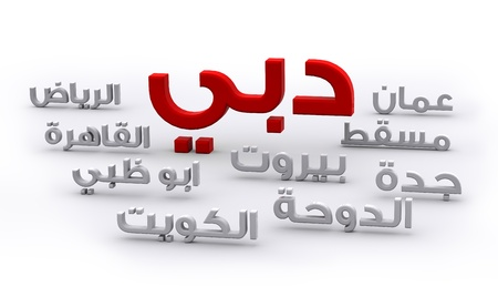 beirut lebanon: 3d arabic words of the cities -capitols of the arab world - with focus on Dubai Stock Photo