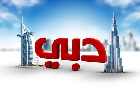 Dubai Landmark in a creative composition with Burj al arab   Burj Khalifa   3d arabic word of Dubai