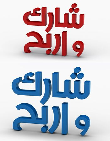 compete: 3d render of arabic word compete   win HiRes