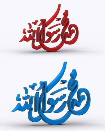 3d render arabic word Mohamad messenger of islam   photo