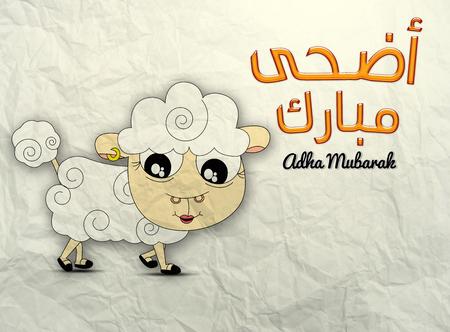 adha: Eid al Adha greeting card