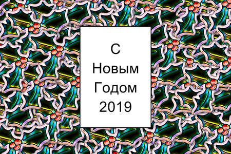 Ð¡ Новым Годом 2019 card (Happy New Year in russian) with holly leaves as a background Reklamní fotografie