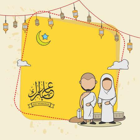 Tarjeta de felicitación de Eid Mubarak bosquejo dibujado mano, doodles del ul-Adha de Eid, hajj y umrah.