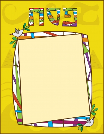 Passover Note - illustration of a stained glass style frame with a blank area, birds and the word Pesach at the top.