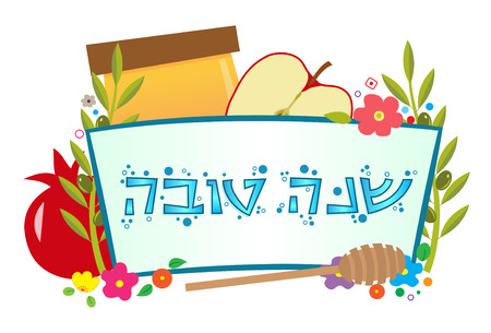 Shanah Tova Banner - Festive banner with Hebrew text, olive branch, pomegranate, apple, honey jar and flowers   Vector