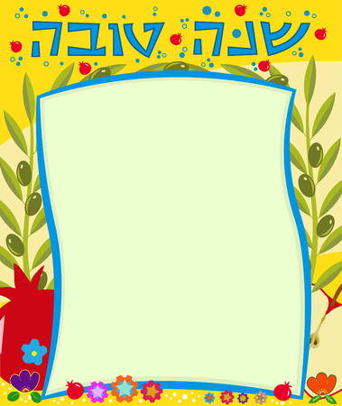 Shanah Tova Card - Rosh HaShanah blank note with Shanah Tovah text in Hebrew at the top  Vector
