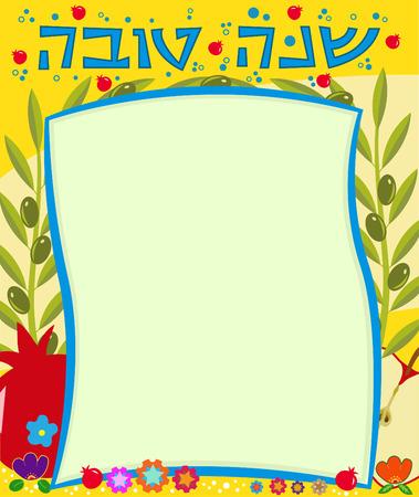 Shanah Tova Card - Rosh HaShanah blank note with Shanah Tovah text in Hebrew at the top