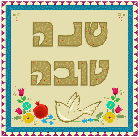 rosh: Shanah Tovah With Dove - Jewish new year greeting card with Shanah Tovah in Hebrew, dove and flowers.  Illustration