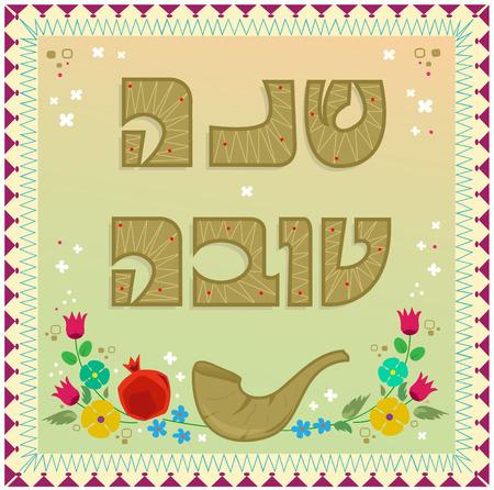 shofar: Shanah Tovah With Shofar - Jewish new year greeting card with Shanah Tovah in Hebrew, shofar and flowers.  Illustration