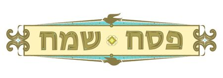 hebrew: Hebrew Passover Banner - Traditional look Passover banner with stylized dove and Hebrew text that says Happy Passover.