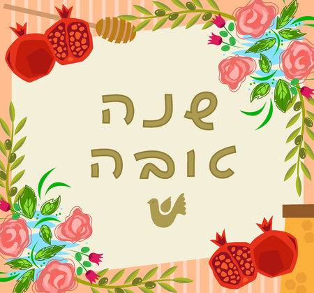 Jewish New Year greeting card with decorative roses, pomegranate and Hebrew text that says Shanah Tovaha