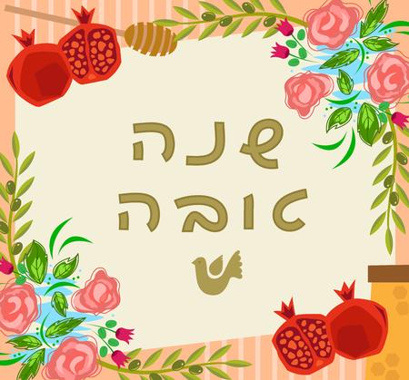 Joods Nieuwjaar wenskaart met decoratieve rozen, granaatappel en Hebreeuwse tekst die Shanah Tovaha zegt Stockfoto - 60176819