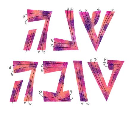 religious celebration: Decorative Hebrew text that says Shanah Tovah.