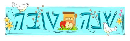 """Dekoratives Rosch Hashana Banner mit Blumen, Tauben und """"Happy New Year"""" Text auf Hebräisch. Eps10"""