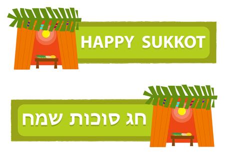 英語とヘブライ語で幸せな仮庵の祭り本文 2 つの仮庵の祭りのバナー。Eps10  イラスト・ベクター素材