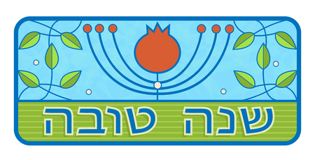 "Rosh Hashanah decorative sign with ""Shanah Tovah"" text in Hebrew. Çizim"