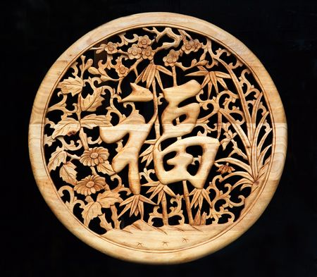 trivet: Carved Wooded Plaque Trivet Chinese Character for Luck Chengdu Sichuan China