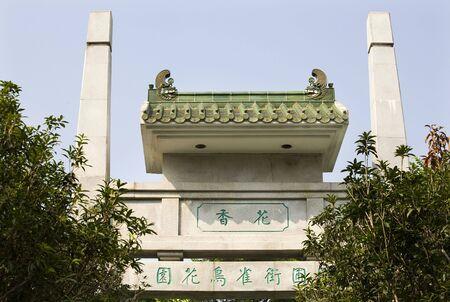 入り口ゲート香港花と鳥 MarketResubmit - の校閲者からのコメントに応えてさらにノイズを低減しシャープにフォーカス、照明を調整するイメージを処 写真素材