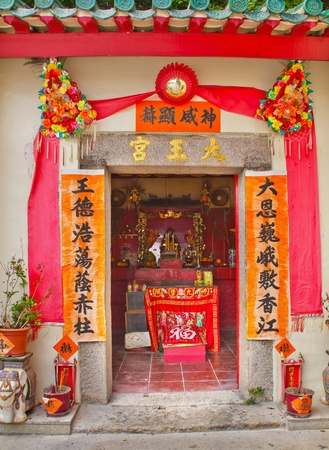 Da Wang Gong Tai Wong Kung Street Temple, Stanley, Hong Kong  Temple is dedicated to Hung Shing or Tai Wong, a government official in the Tang Dynasty The legend is that Hung Shing continues to guard people against disasters, including protecting fisherme Editorial