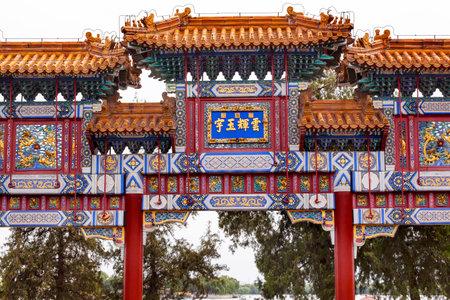 Red White Ornate Gate Orange Tiles Summer Palace Beijing China