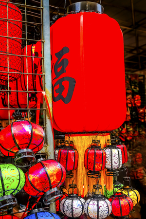 Colorful Blue Red Green Chinese Paper Lanterns Panjuan Flea Market  Beijing China. Panjuan Flea Curio market has many fakes, replicas and copies of older Chinese products, many ancient. The English translation of the one Chinese character is happiness. Banco de Imagens