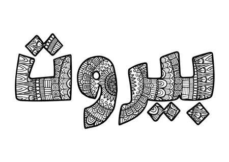 Dibujado a mano del doodle con la forma de la palabra 'Beirut' una ciudad en el Líbano en árabe libanés para el diseño de la camiseta y otros elementos de diseño. Ilustración de vector