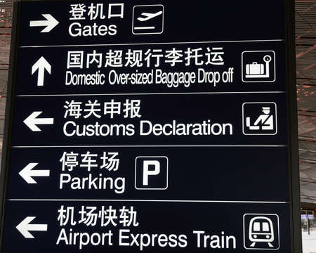 directional sign: Directional sign of Beijing International Airport. Editorial