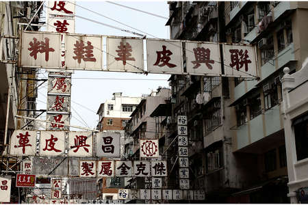 sham: Sham Shui Po, Hong Kong streets featured on billboards Editorial