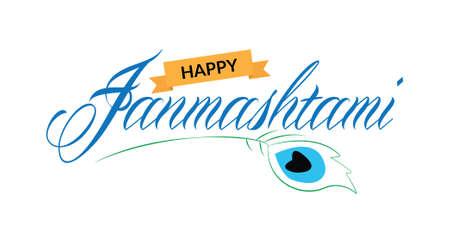 Lord Krishna - Janmashtami Stock Photo