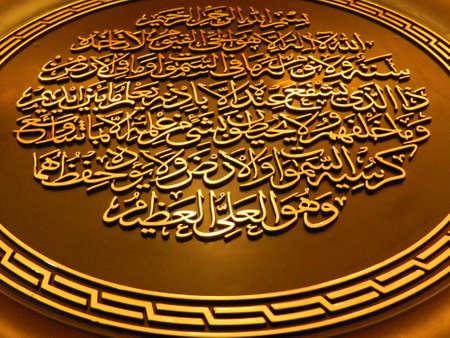 arabische letters: Arabische kalligrafie