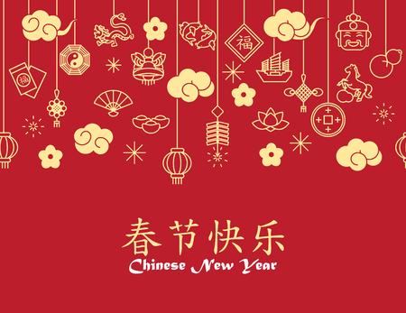 nowy rok: Chiński Nowy Rok w tle, wydruk karty, bez szwu