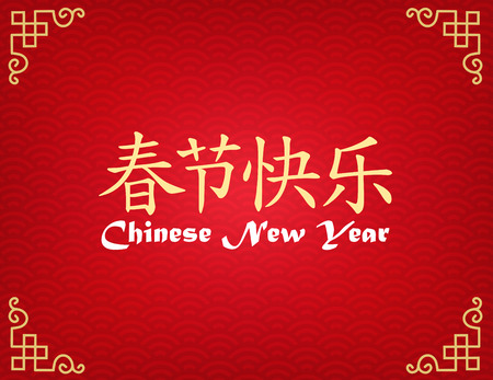 chinese new year card: Chinese New Year background,card print Illustration