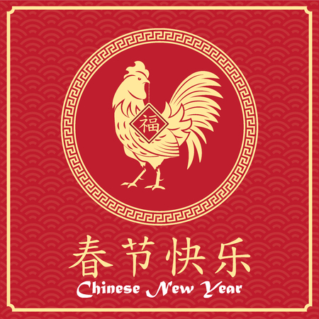 chinese writing: Chinese new year card design, 2017 year of the rooster. Chinese Calligraphy Translation: Golden Rooster announce good fortune, small wording Illustration
