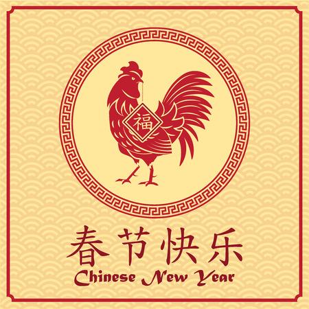 伝統: Chinese new year card design, 2017 year of the rooster. Chinese Calligraphy Translation: Red Rooster announce good fortune, small wording