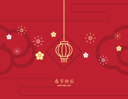 2018 chinese new year background stock vector 92862775