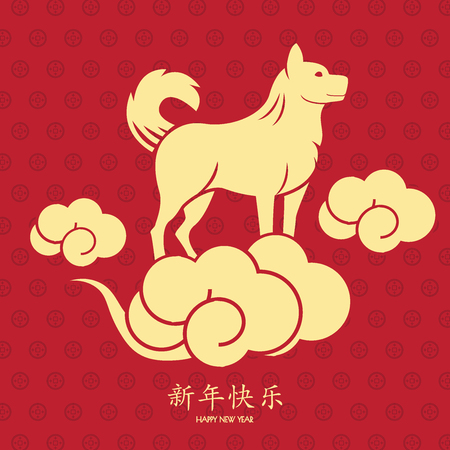 2018 Chinese New Year background with Year of Dog Vector Design.