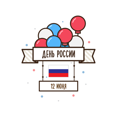 ロシア - ロシアの日のテキスト。6 月 12 日。ベクトルの図。