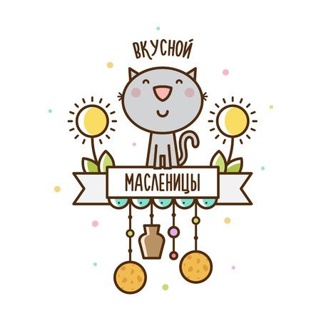 シュロベチドまたはマスレニサ。パンケーキを持つ猫のベクトルイラスト。ロシアの碑文 - おいしいシュロベチドを持っています。