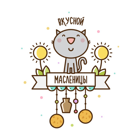 Shrovetide 또는 Maslenitsa. 팬케이크와 고양이의 벡터 일러스트 레이 션. 러시아어 비문 - 맛있는 Shrovetide 되세요.
