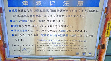 Old Tsunami Caution Sign at the East Coast of Japan near Kamakura (50 km away from Tokio)