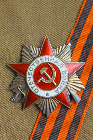 Order of the Patriotic War and the St. George Ribbon