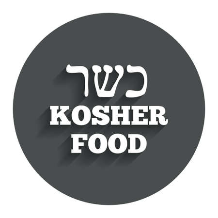 jewish food: Kosher food product sign icon. Natural Jewish food symbol. Gray flat button with shadow. Modern UI website navigation. Vector Illustration