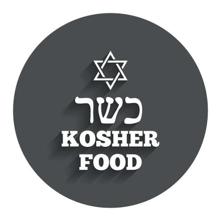 jewish star: Kosher food product sign icon. Natural Jewish food with star of David symbol. Gray flat button with shadow. Modern UI website navigation. Vector