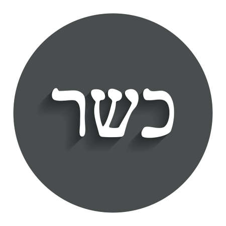 yiddish: Kosher food product sign icon. Natural Jewish food symbol. Gray flat button with shadow. Modern UI website navigation. Vector Illustration