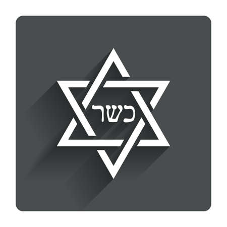 jewish food: Kosher food product sign icon. Natural Jewish food with star of David symbol. Gray flat square button with shadow. Modern UI website navigation. Vector