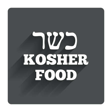 yiddish: Kosher food product sign icon. Natural Jewish food symbol. Gray flat square button with shadow. Modern UI website navigation. Vector