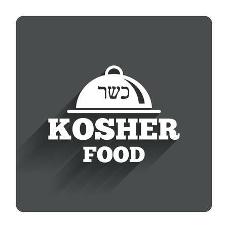jewish food: Kosher food product sign icon. Natural Jewish food with platter serving symbol. Gray flat square button with shadow. Modern UI website navigation. Vector Illustration